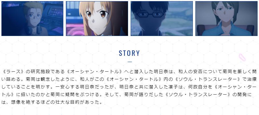 《刀剑神域3》06集先行:亚丝娜相信菊冈的话,看到安岐吃醋了! ...,网站推广