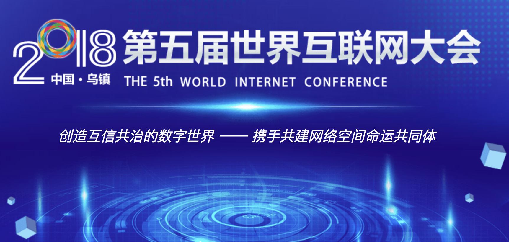 乌镇互联网大会开幕第一天行业大佬们都说了啥?