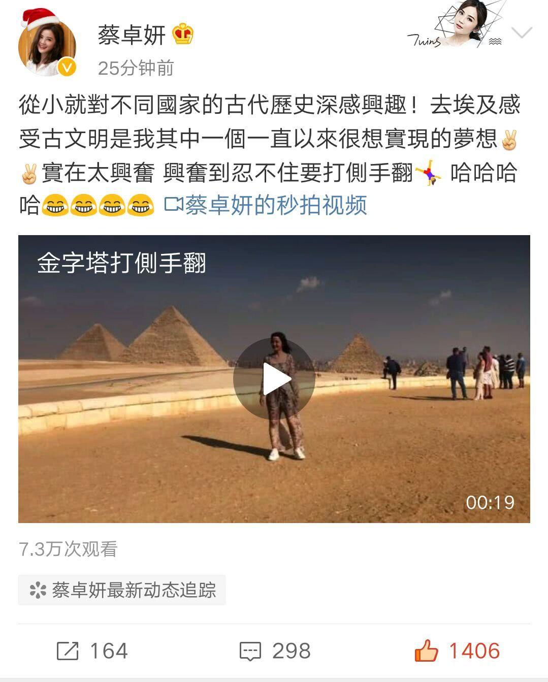 蔡卓妍去到埃及金字塔时太兴奋忍不住打侧手翻,大长腿完美被展现
