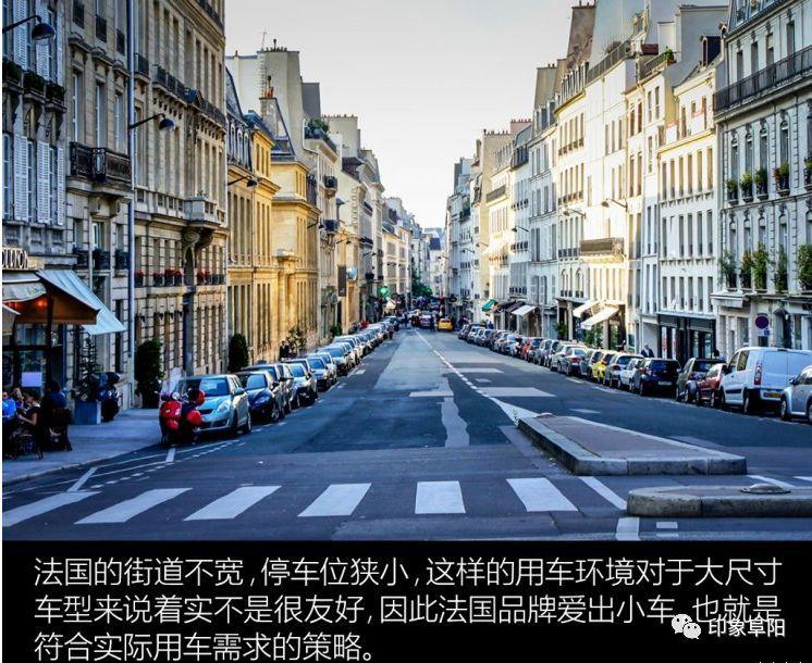 东风标致408设计解读——一款中国的法国车