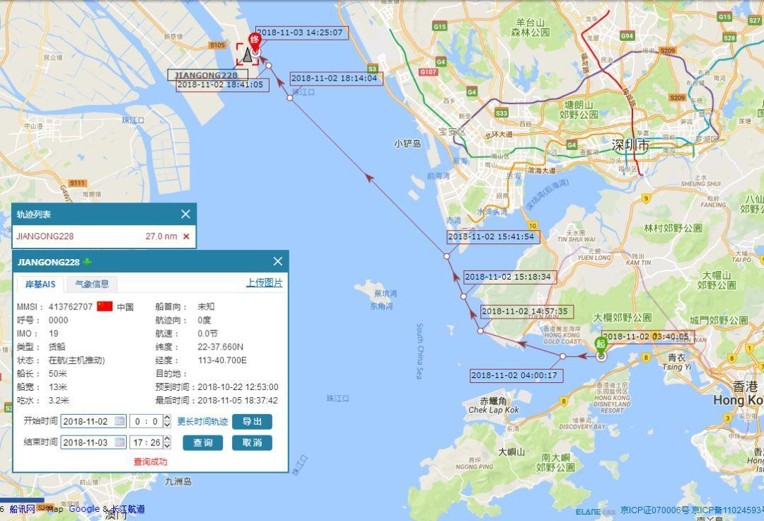 船讯网船舶动态查询,实时船位查询-汇发信息网