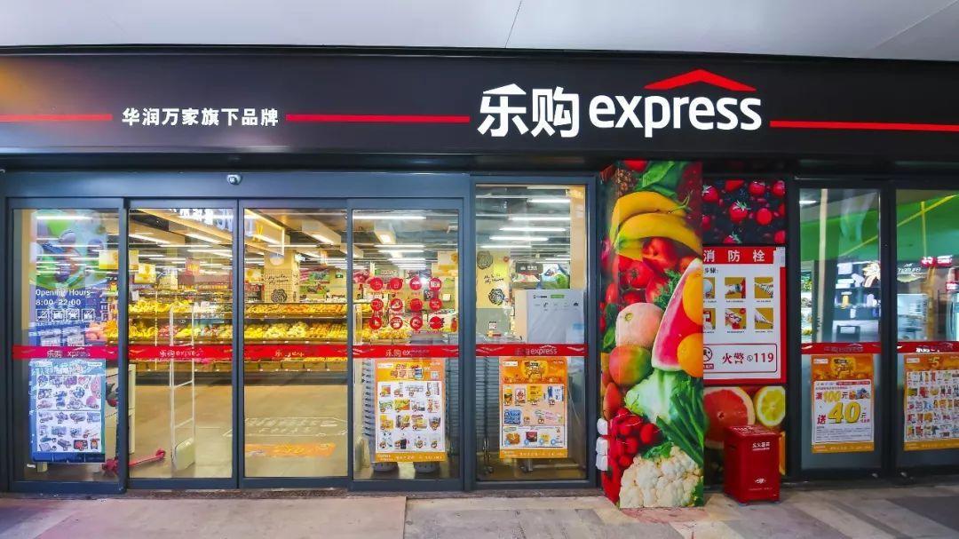 乐购express