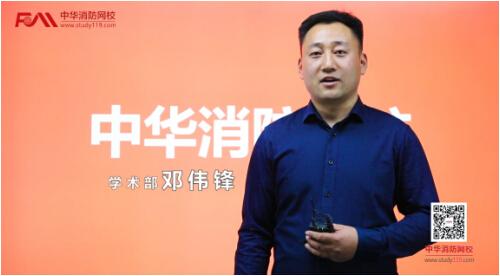 2018注册消防工程师考试即将开考,中华消防网校全体老师齐送祝福!