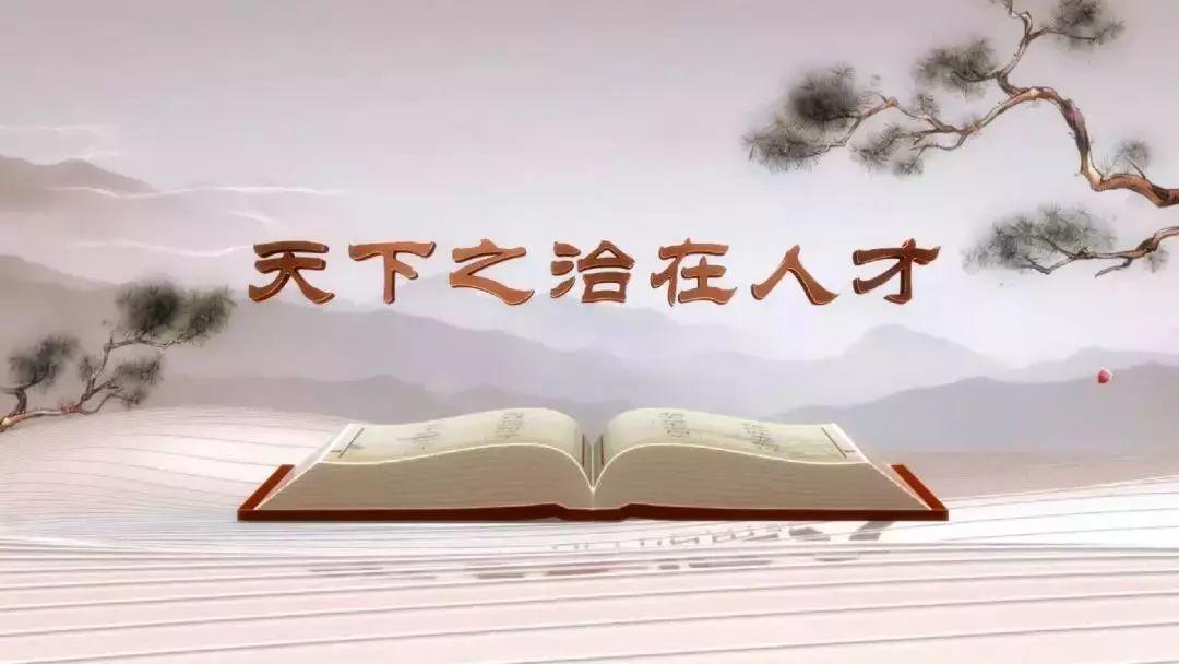 """【兩學一做】長陽農商銀行:平""""語""""近人第十集《天下之治在人才》"""