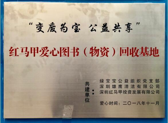 深圳宝安公益达人、党员志愿者自发建立首个红马甲爱心图书(物资)回收基地