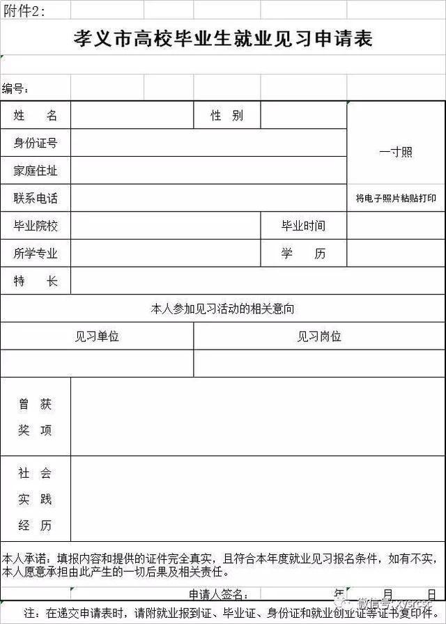 关于孝义市2018年高校毕业生就业见习报名的公告,网站推广