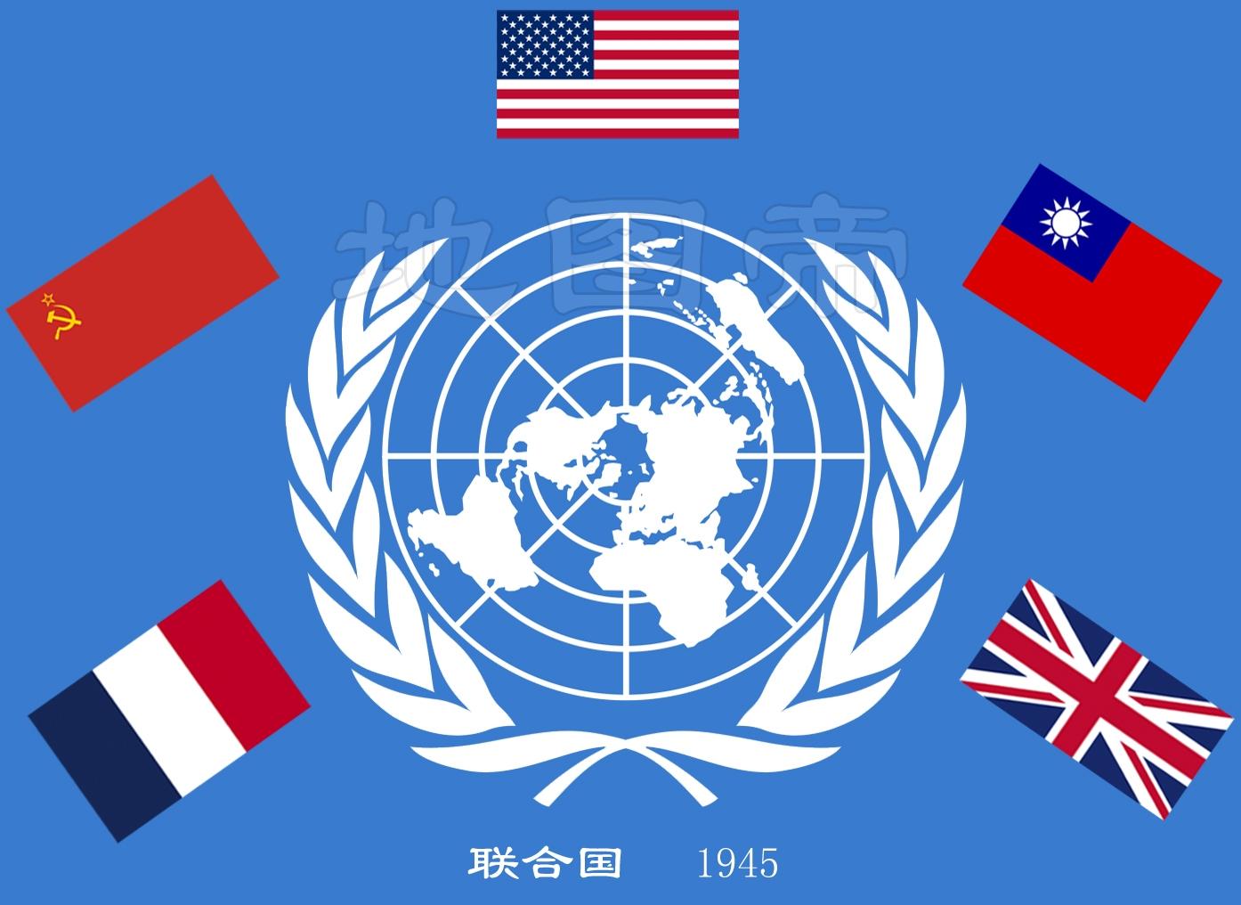 联合国五大常任理事国是怎么选出来的?