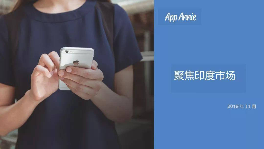 2018年上半年印度市场:下载量全球第2IGG居中国公司收入榜首