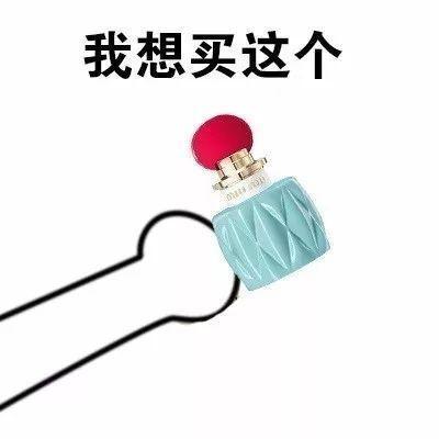 我想买这个香水图片