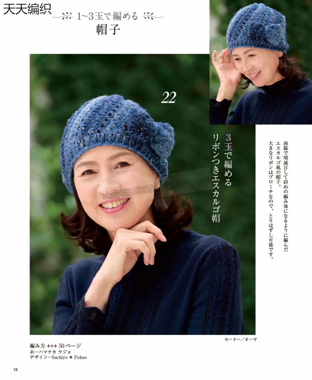 优雅美丽的钩针帽子