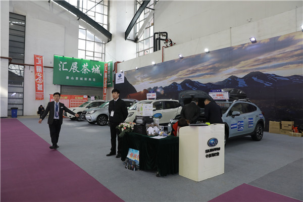 备受期待的购车盛会中国人保财险2018第十届唐山欢乐购车周盛大开幕