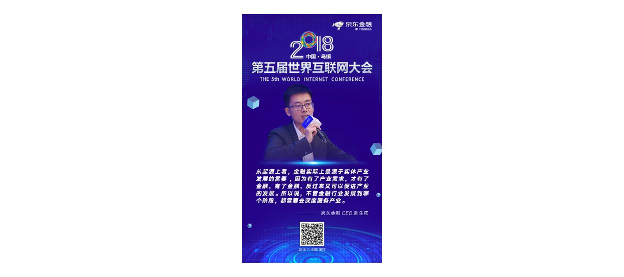 陈生强阐述京东数科定位:一手助力金融数字化,一手助力产业数字化