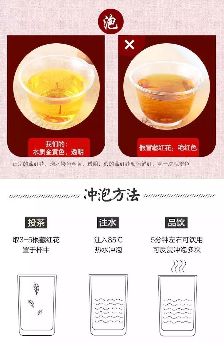 藏红花一周喝几次?藏红花的饮用量!--普洱茶网-www.puercn.com