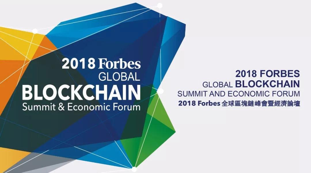 4天内密集分享干货!隆重介绍2018福布斯全球区块链峰会