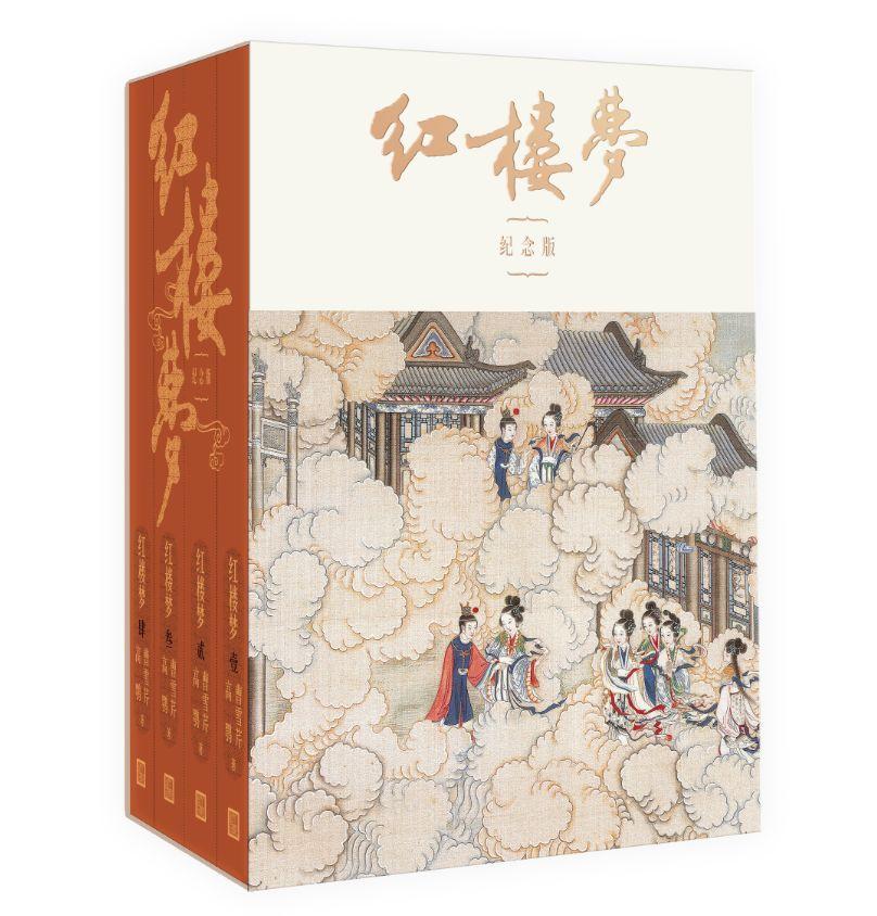 人民文学出版社出版《红楼梦》六十五年简史_怎么看北京赛车走势