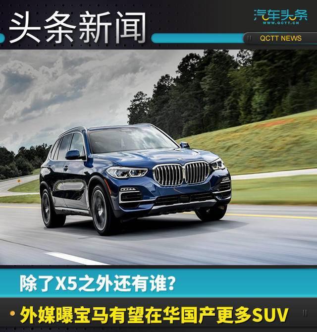 除了X5之外还有谁?外媒曝宝马在华国产SUV最新规划