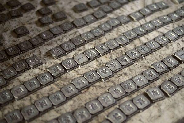 今天我们还需要活字印刷吗?这个锤子或许能给你答案