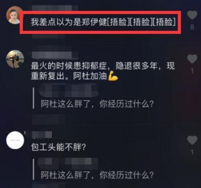 45岁阿杜近照曝光 网友:差点以为是郑伊健(图)