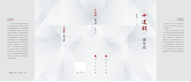 """人民出版社""""《小逻辑》读与思""""即将出版发行_cp098北京赛车"""