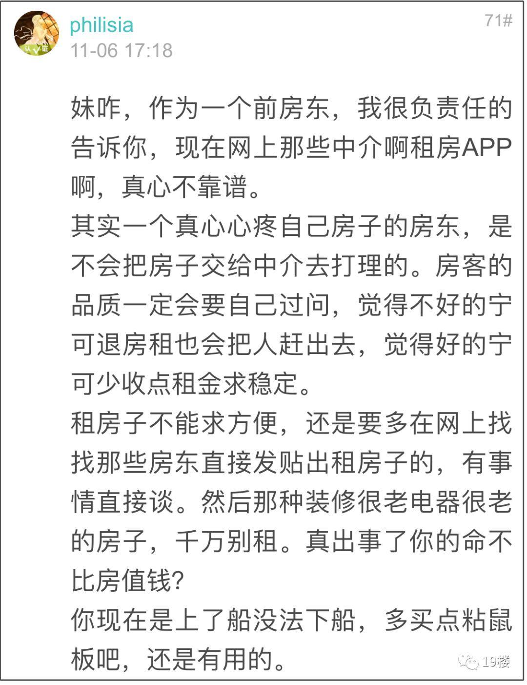 """""""我没本事租一个月几万的房子所以我活该被老鼠弄死?""""杭州一姑娘遇史上最艰辛租房史..."""