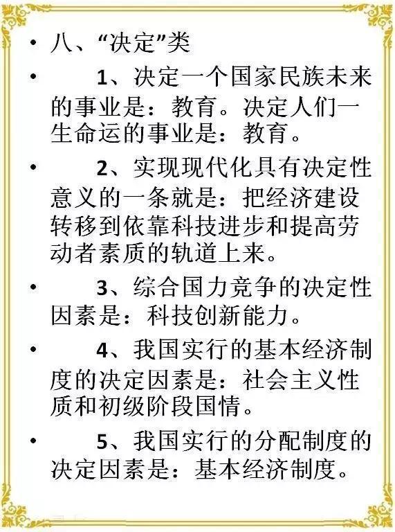 """中考总结:初中政治常识点全集!先生都说""""不保藏,痛惜了""""!(责编保举:小学数学zsjyx.com)"""
