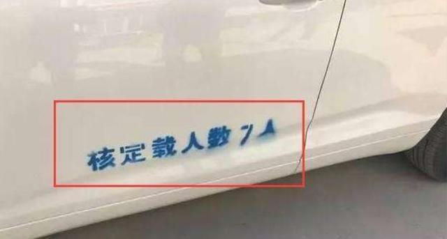 车管所喷字又有新创意!车主:新车完全破了相了,不想开了