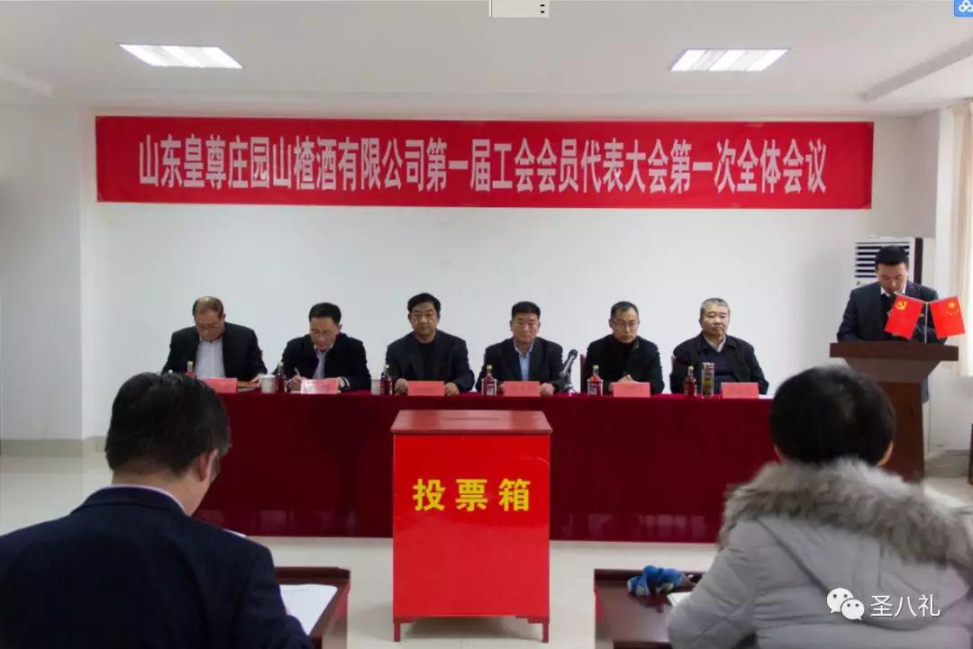 皇尊庄园工会成立大会暨第一次代表大会隆重召开