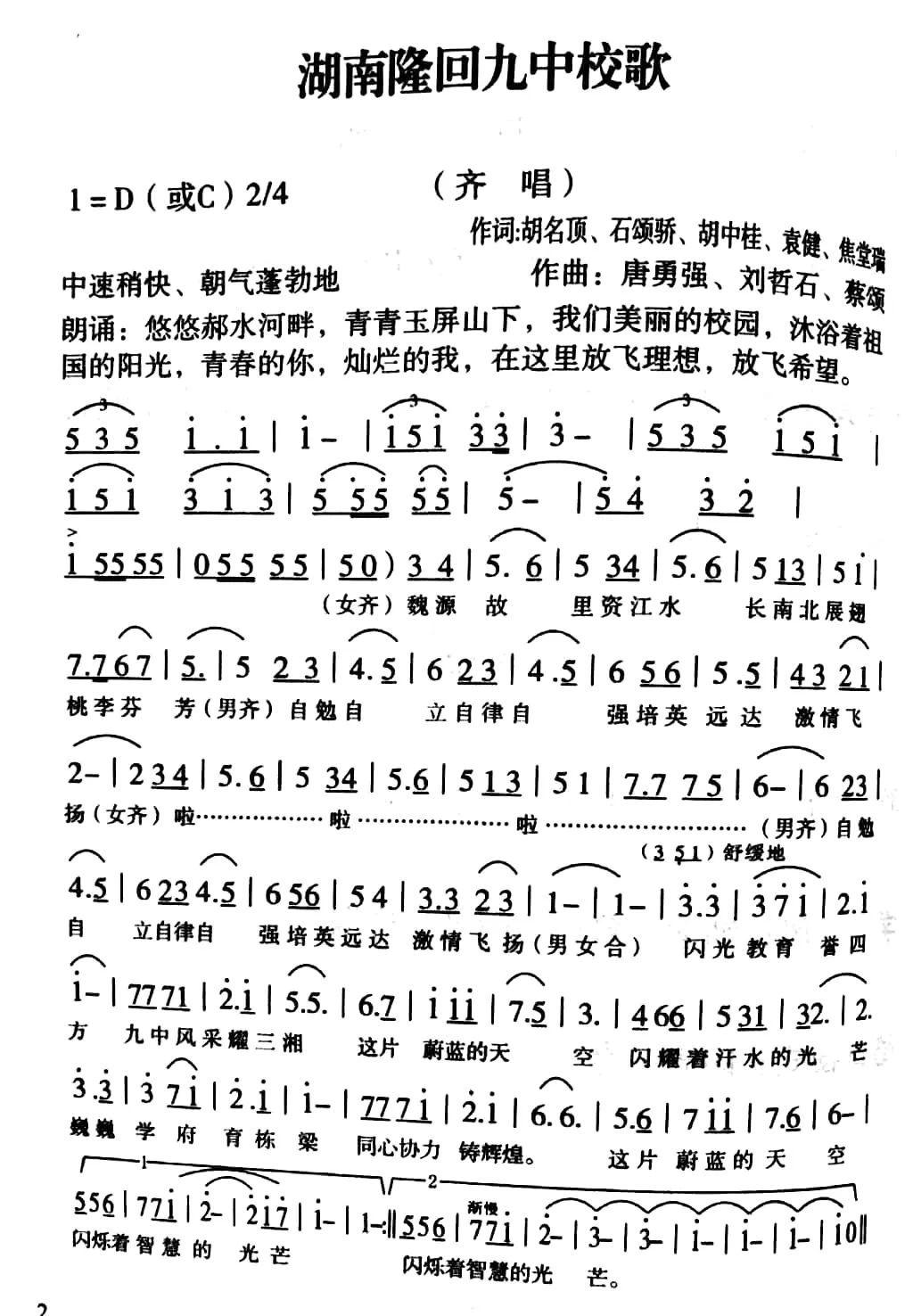 (隆回二中校歌深受周飞跃教授赞誉,认为可以与南京金陵中学校歌相媲美