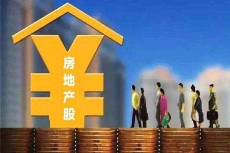 """""""金九銀十""""全成空  房地產股票還值得投資嗎?"""