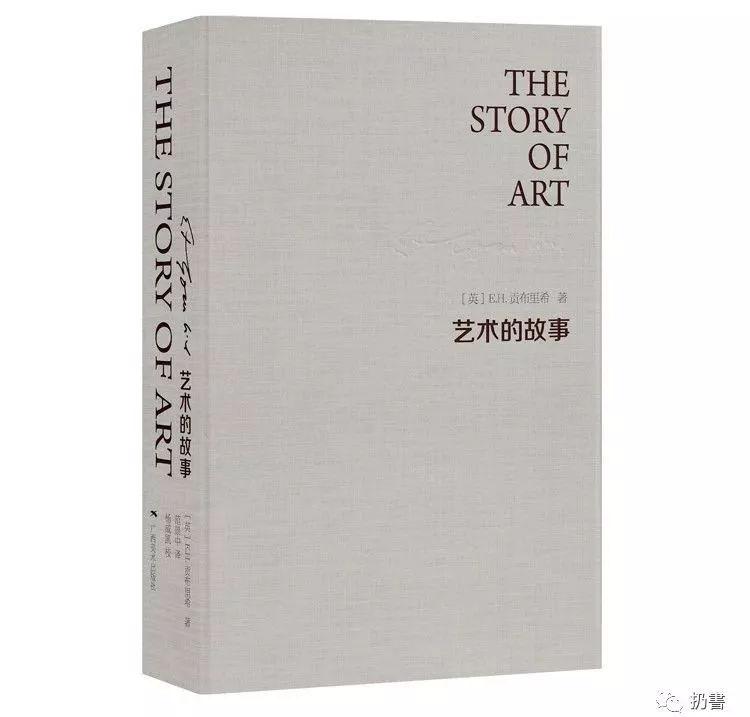 我们要带着审美的眼光来研究历史|贡布里希和「艺术的故事」