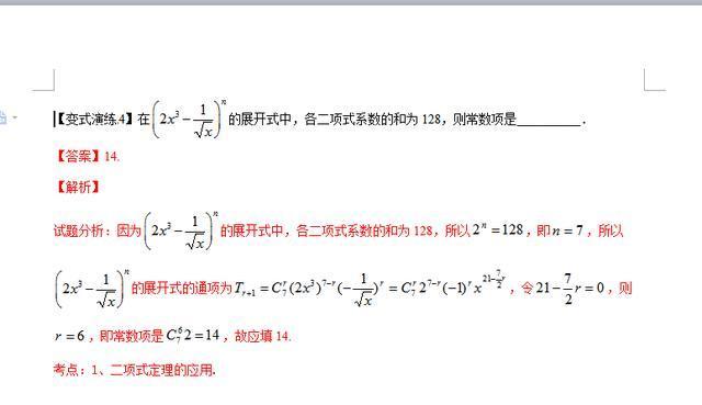 高一数学基本检测打破:必修一很是经典必刷的基本题(责编保举:小学数学zsjyx.com)