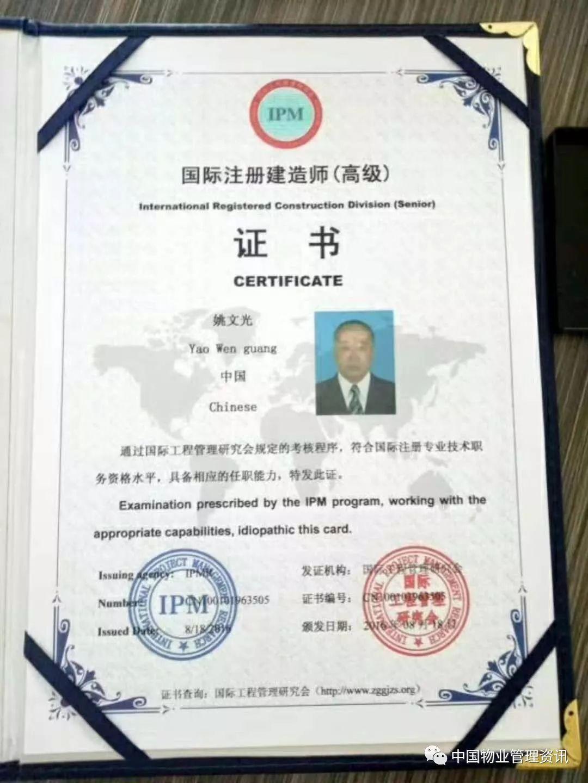 园林工程项目经理证_证书 || 物业经理、工程师经济师、建造师、企业3A资信、企业 ...