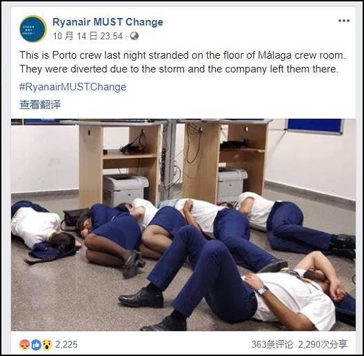 3名欧洲空姐集体睡地板网传照片被开除