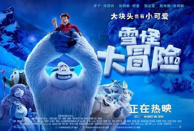 【正在热映】《雪怪大冒险》,一部不仅适合孩子,同样也适合大人观看的电影