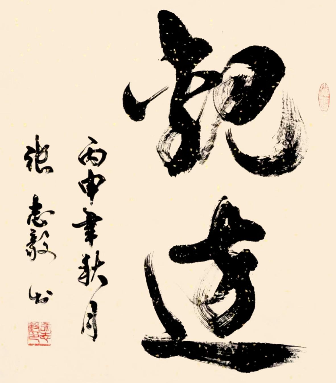 共筑中国梦——张志毅书法作品展播_艺术