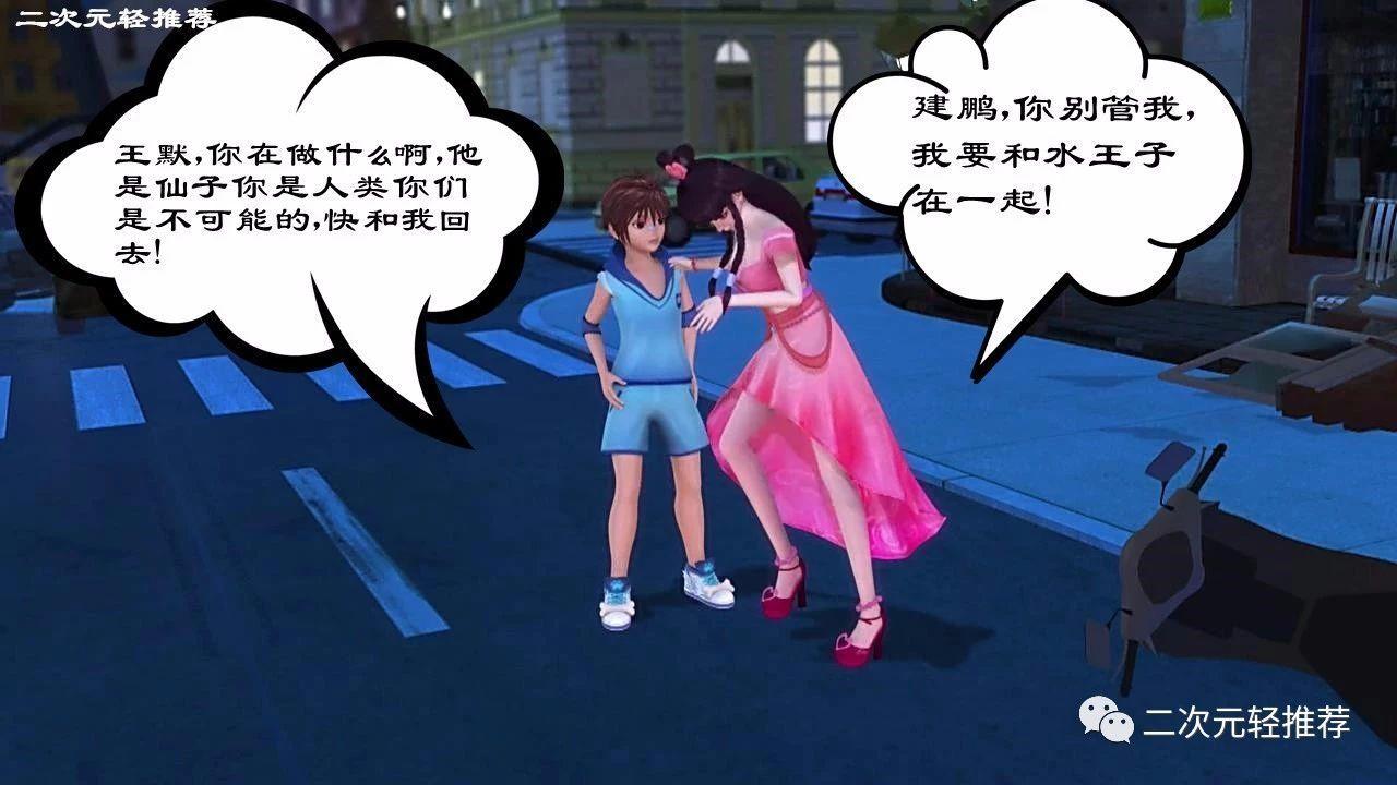 叶罗丽小剧场:水王子与王默约会,建鹏突然出现,结局出图片