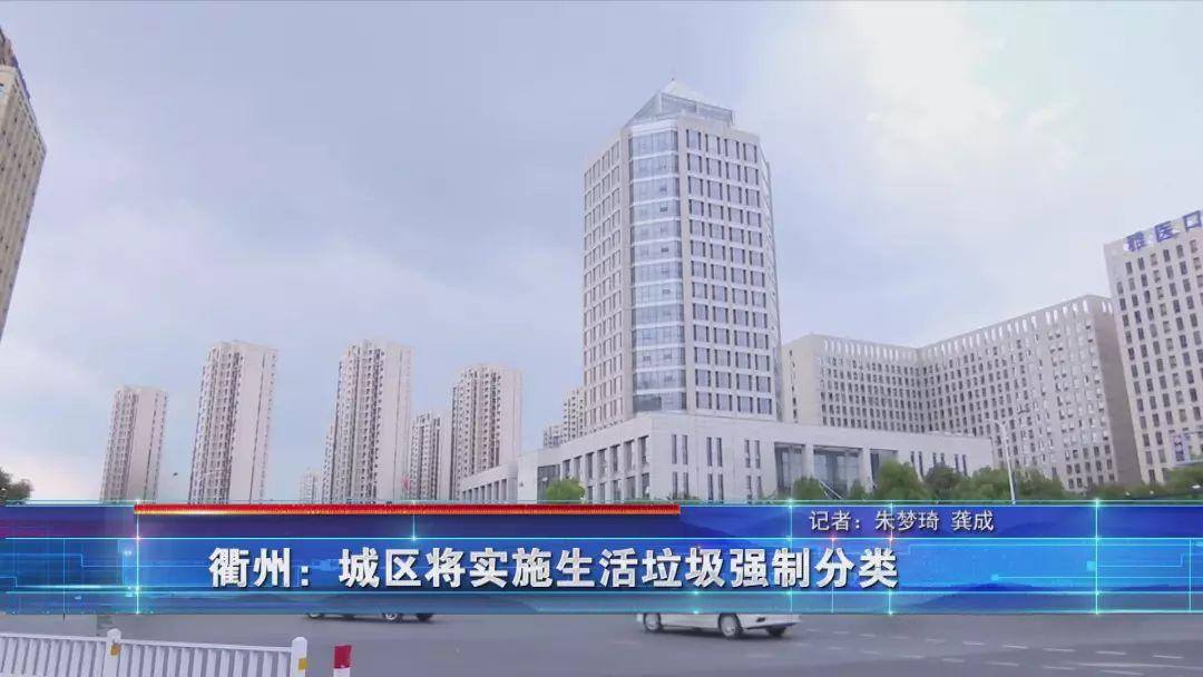 衢州:城区将实施生活垃圾强制分类