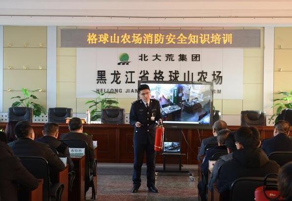 119,消防隐患不能留——黑龙江农垦格球山农场举办消防安全知识培训