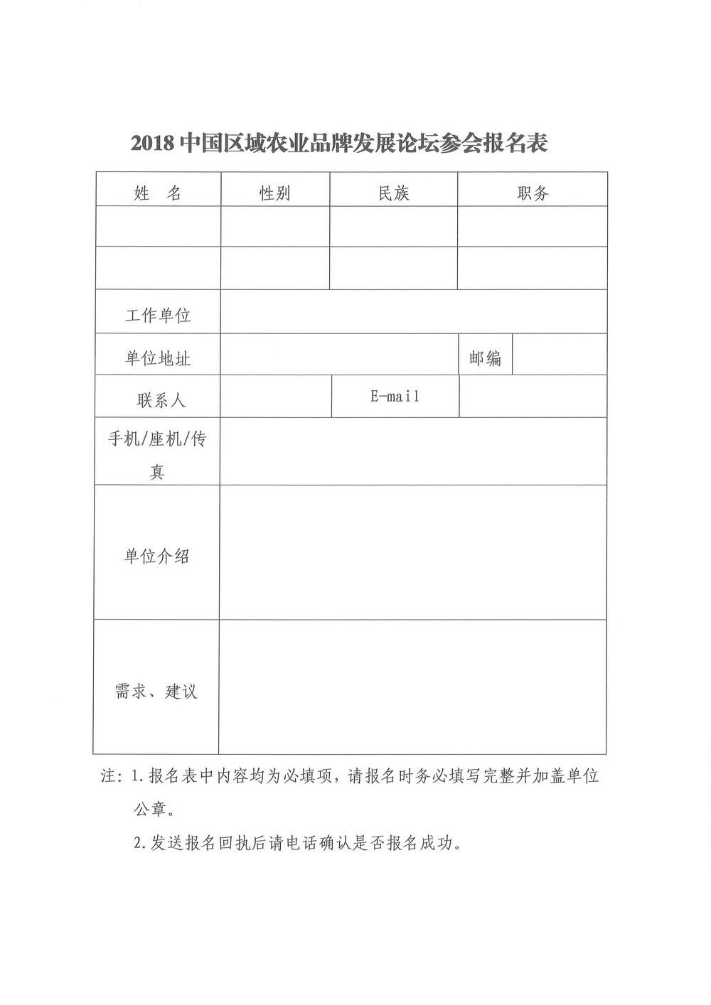2018中国区域农业品牌发展论坛通知