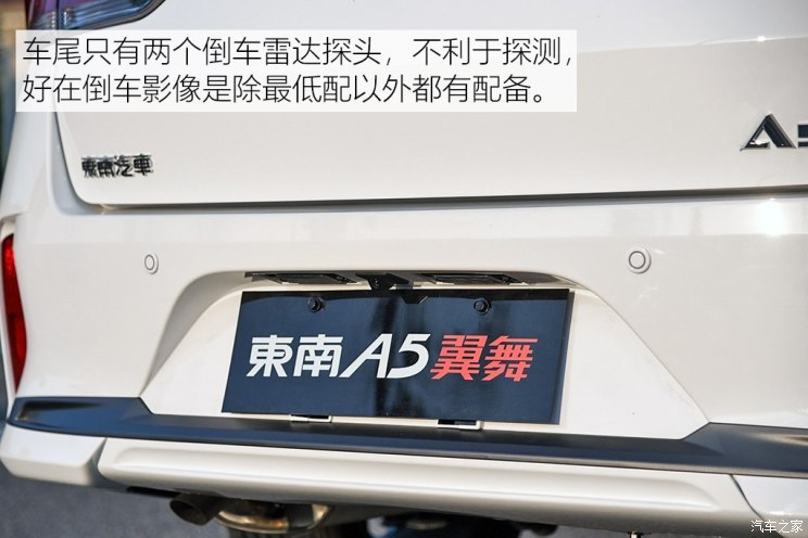 性价比才是硬道理试驾东南A5翼舞15L