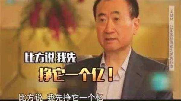复盘王健林:从首富到被人遗忘做错了这四件事_七星彩走势图表