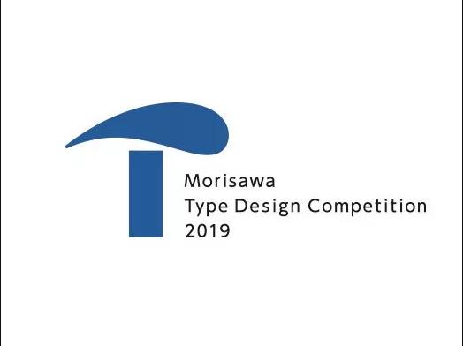 2019日本森泽字体设计大赛