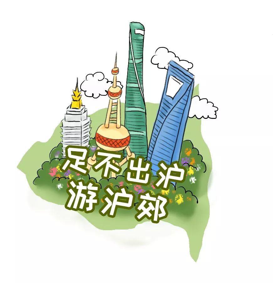 上海鲜花港 闵行区 (6个) 召稼楼 浦江郊野公园 陶家湾 七宝老街 武