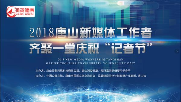 """2018唐山新媒体工作者齐聚一堂共庆""""记者节"""""""
