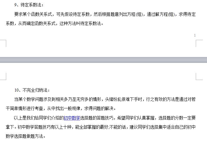 月朔到初三均合用!选择填空答题能力热点基本大全!(责编保举:中测验题jxfudao.com)