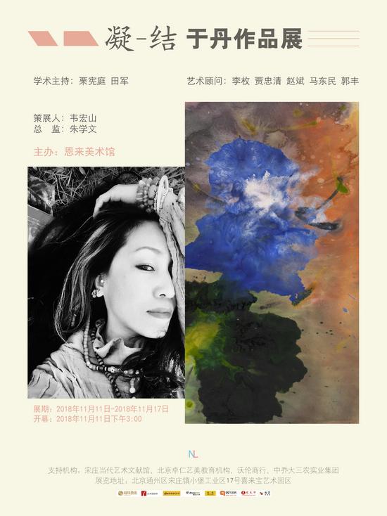 《凝―结》于丹作品展即将在北京恩来美术馆开幕