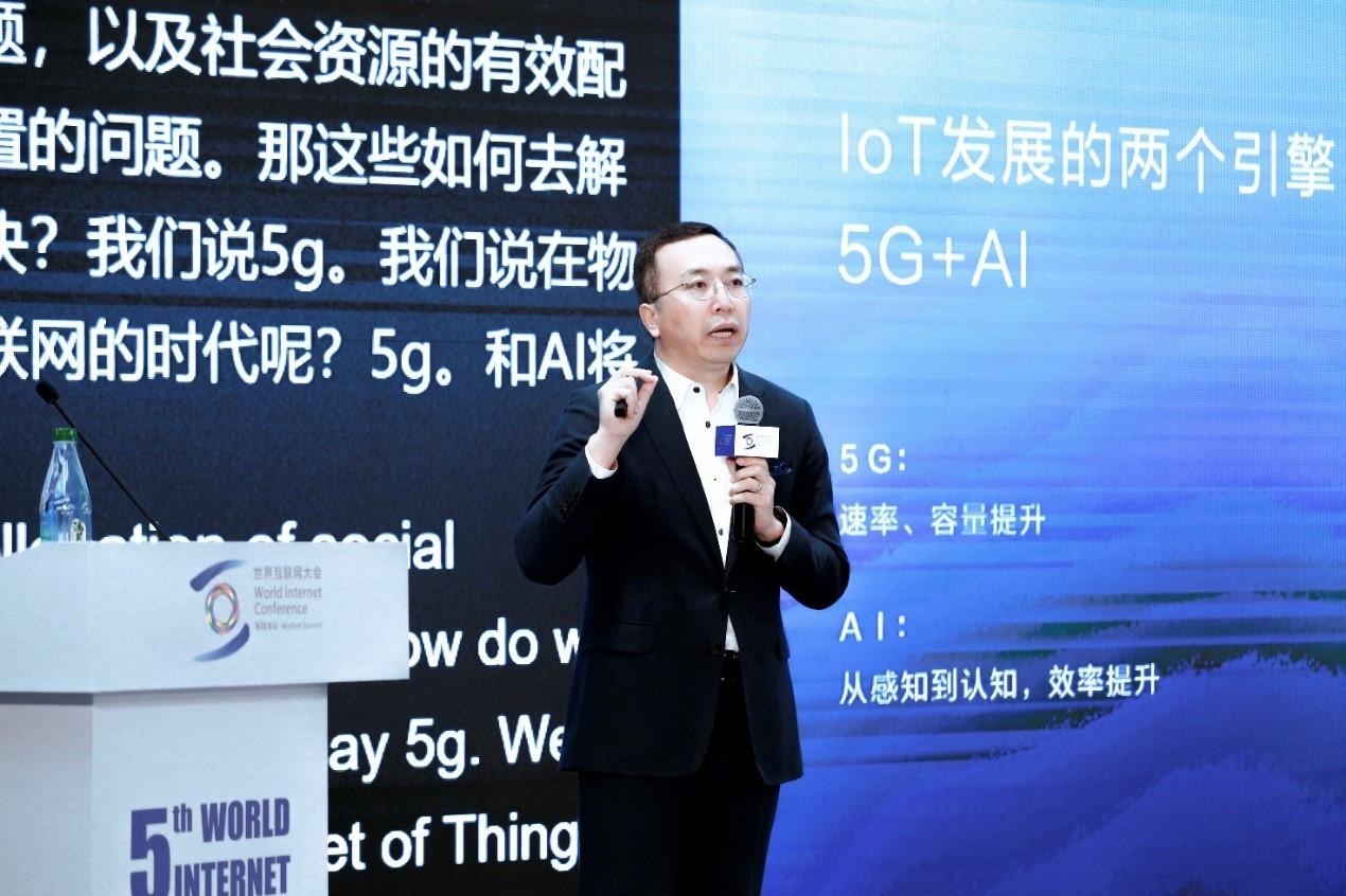 """赵明物联网""""黄金十年""""论:5G和AI将是未来IoT两驾马车"""