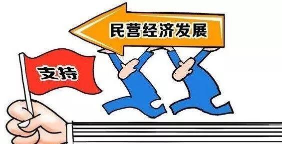 利好来袭!广东省关于促进民营经济高质量发展的若干政策措施新鲜出炉图片