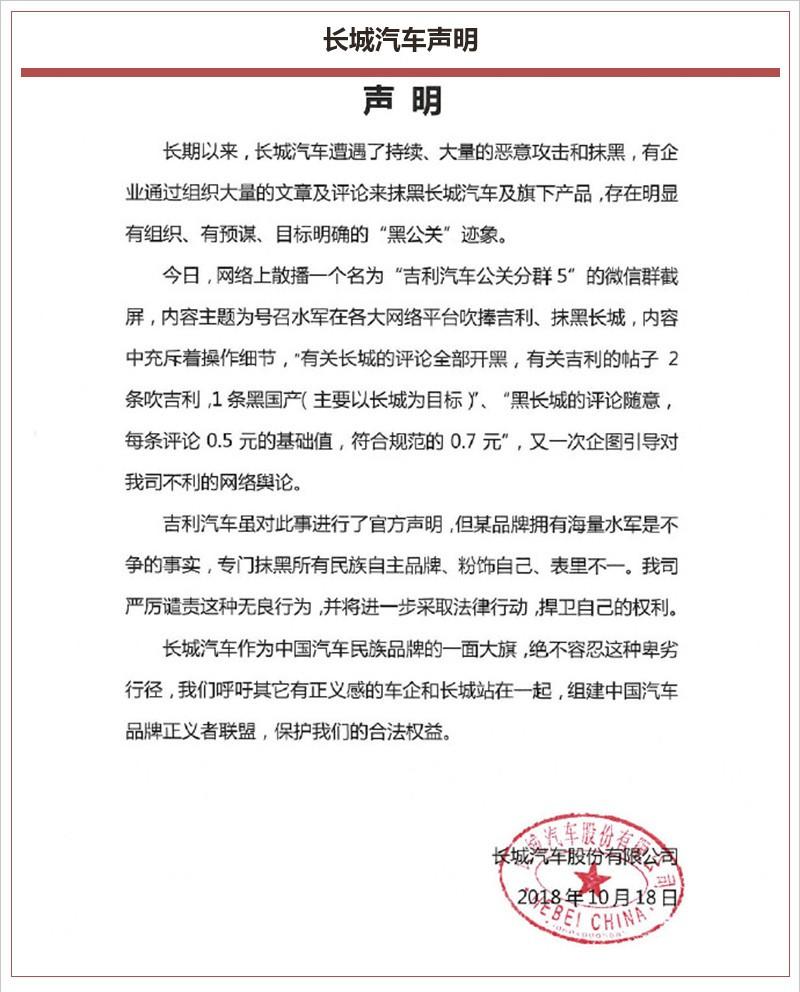 """吉利起诉长城 """"黑公关""""风波越演愈烈_腾讯分分彩视频教学"""