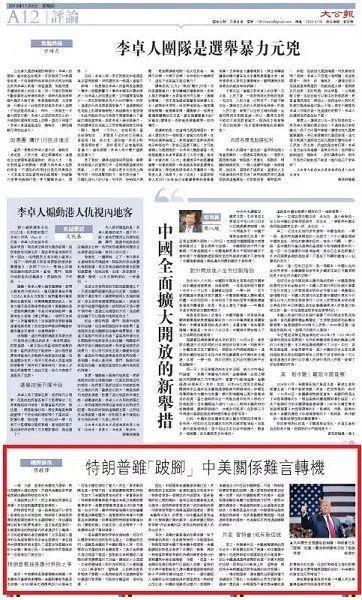 """张敬伟:特朗普虽""""跛脚"""",中美关系依然面临波折"""